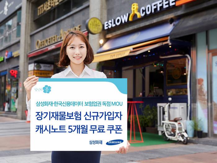 삼성화재-한국신용데이터, 자영업 고객 대상 서비스 업무제휴