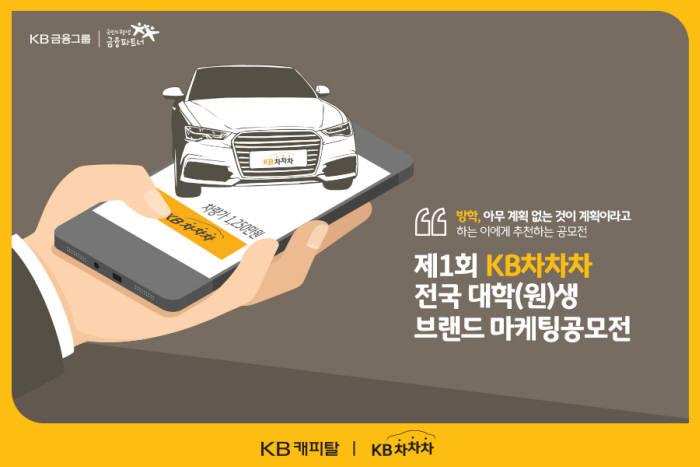 KB캐피탈, 'KB차차차 대학(원)생 브랜드 마케팅 공모전' 개최