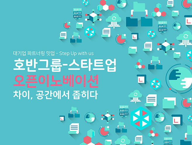 플랜에이치벤처스는 한국무역협회와 함께 23일 코엑스에 위치한 스타트업 브랜치에서 국내 대형건설사인 호반그룹과 차이, 공간에서 좁히다라는 주제로 오픈이노베이션 밋업 행사를 개최한다.