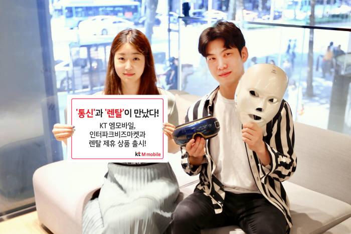 KT 엠모바일 '유심&렌탈' 요금제 출시