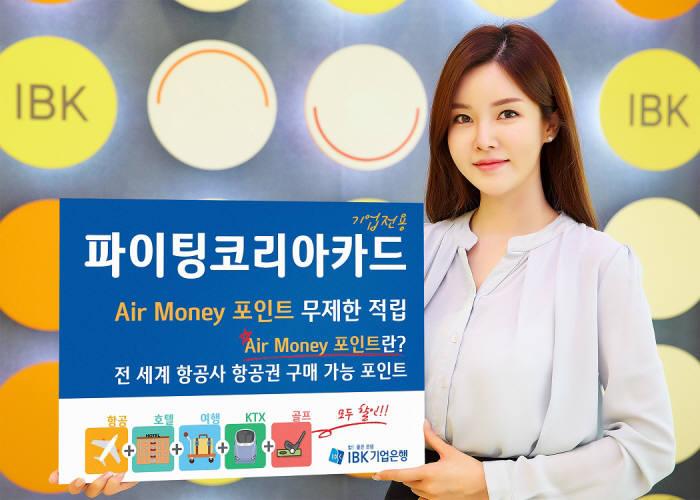 IBK기업銀, 기업 전용 '파이팅코리아카드' 출시