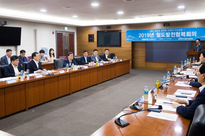 코레일과 한국철도시설공단이 대전사옥에서 철도발전협력회의를 개최했다.