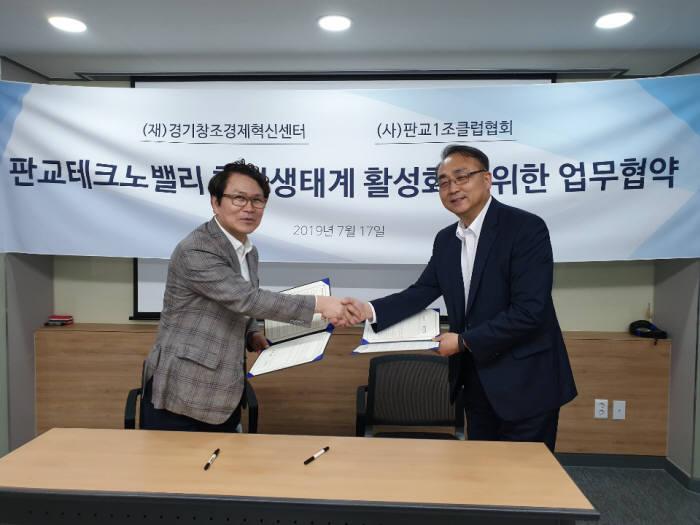 최영식 판교1조클럽 협회장(왼쪽)과 이경준 경기혁신센터장이 협약서를 들고 악수하고 있다.