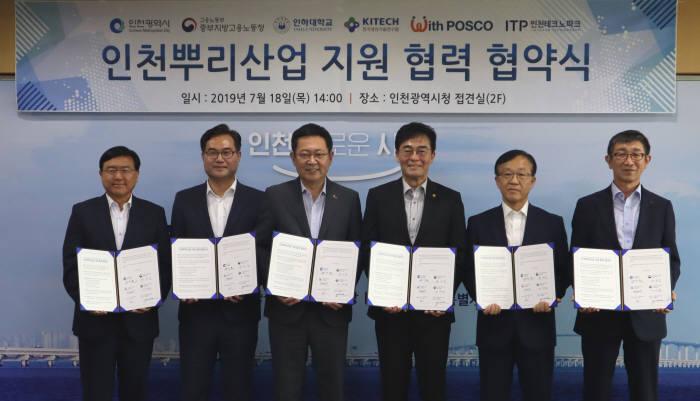 인천뿌리산업 지원 협력 협약식 후 참석자들이 기념촬영했다.