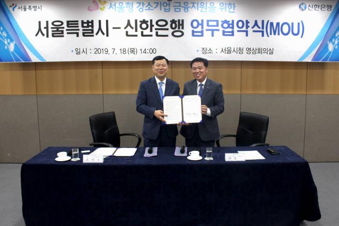 최동욱 신한은행 부행장(오른쪽)과 조인동 서울시 경제정책실장이 협약 후 기념촬영했다.
