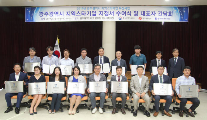 광주시는 성장잠재력과 일자리 창출, 지역사회 공헌도 등이 우수한 16개사를 광주광역시 스타기업으로 선정했다고 19일 밝혔다.