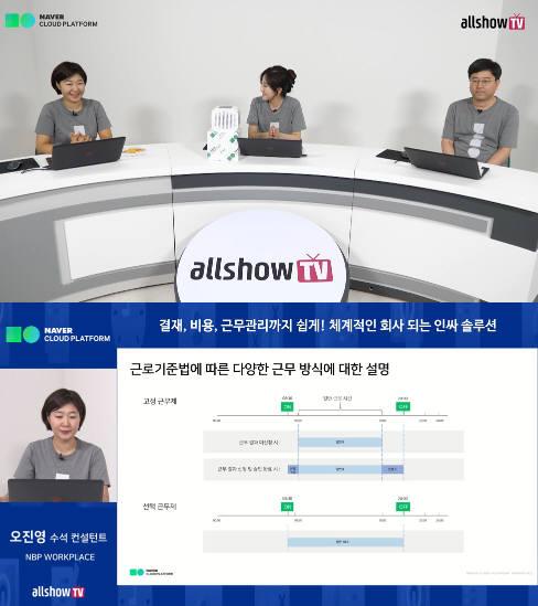 네이버 클라우드플랫폼 전자신문 올쇼TV 와 '워크플레이스' 웨비나 개최