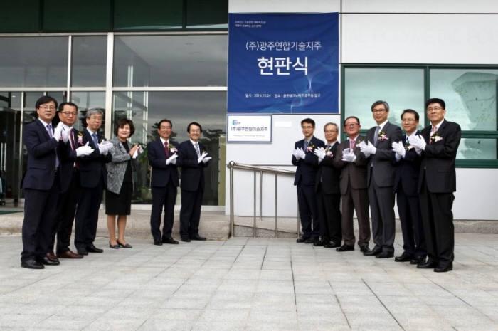 광주연합기술지주 현판식.