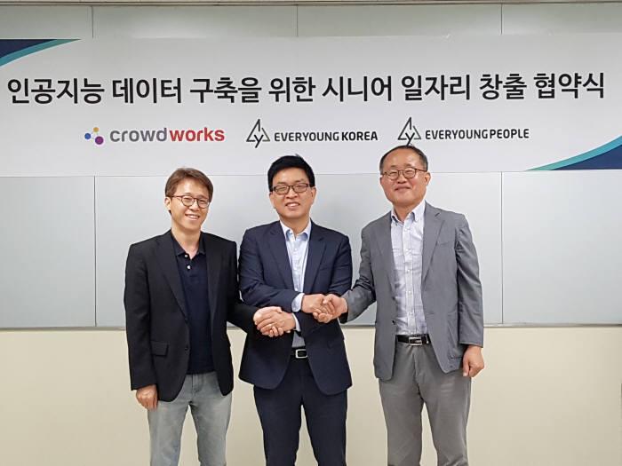 박민우 크라우드웍스, 정은성 에버영코리아, 이한복 에버영피플 대표(왼쪽부터)가 시니어계층 일자리 창출을 위한 협약을 맺은뒤 손을 맞잡았다.