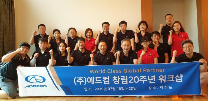 박규태 에드컴 대표(앞줄 왼쪽에서 다섯 번째)와 임직원이 창립 20주년 워크숍에서 월드 클래스 글로벌 파트너로 도약하겠다는 다짐을 하고 있다.