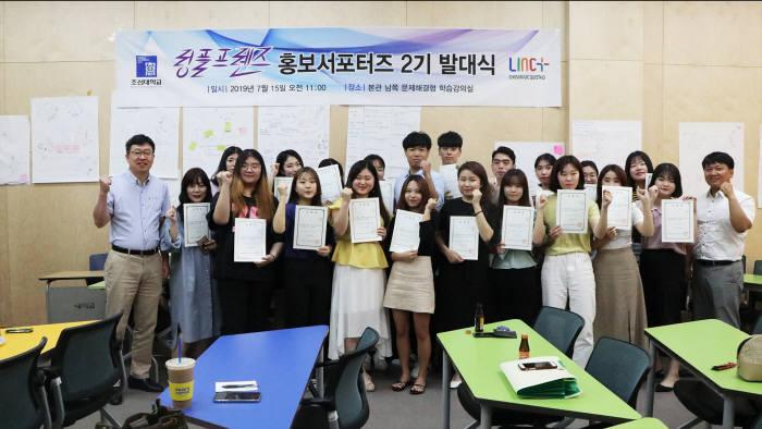조선대 LINC+)사업단은 최근 성과공유와 확산을 위한 대학생 홍보서포터즈 링플프렌즈 2기 발대식을 개최했다.