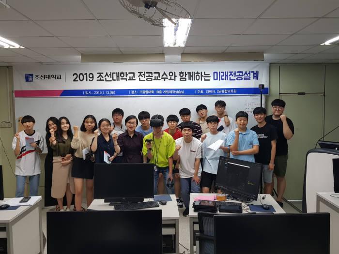 조선대 SW융합교육원은 최근 실습실에서 2019 전공교수와 함께하는 미래 전공 설계 프로그램을 개최했다고 21일 밝혔다.