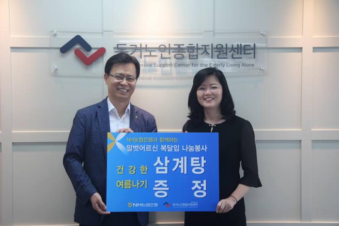 최명호 NH농협은행 고객행복센터장(왼쪽)이 김현미 독거노인종합지원센터장과 삼계탕 증정식을 마치고 기념촬영했다.
