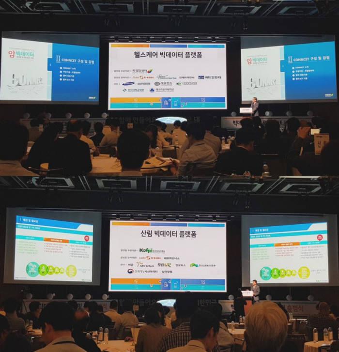 데이터스트림즈는 대한상공회의소에서 22일 개최한 빅데이터 플랫폼 및 센터 출범식에 참석, 헬스케어와 산림분야 사업 비전과 운영 계획을 발표했다.