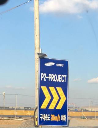 삼성전자 평택 P2 공장은 삼성물산이 공사를 맡았다. 사진은 땅 다지기를 시작했던 평택 고덕산단지구의 작년 모습(자료: 전자신문 DB)