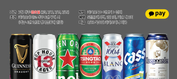 GS25가 변경해 재배포한 맥주 행사 홍보물 캡쳐