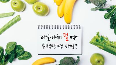 과일·야채 덜먹어 수백만 명 사망?