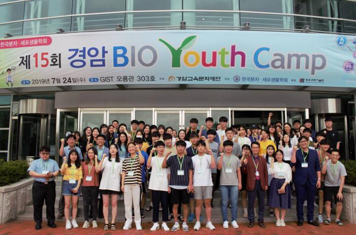 광주과학기술원은 24일 오룡관에서 고교생을 초청해 최신 생명과학 연구성과를 소개하는 제15회 경암바이오유스캠프를 개최했다.