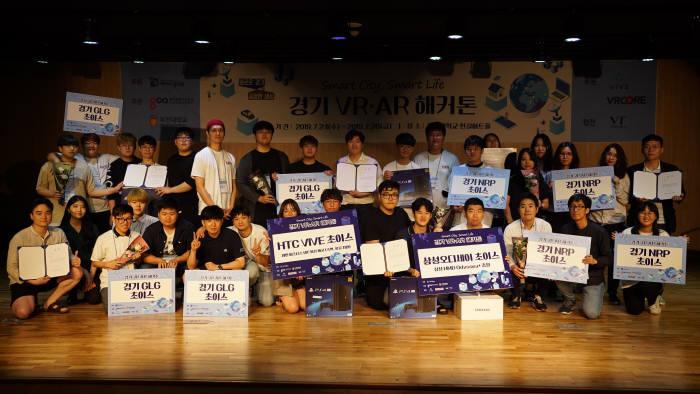 2019 경기 VR·AR 해커톤을 마친 참가자들이 기념촬영했다.