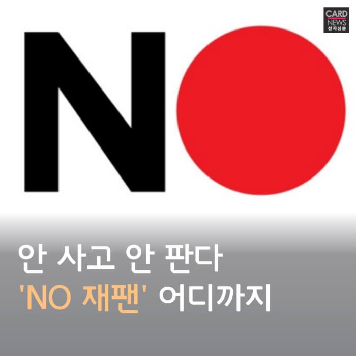 [카드뉴스]안 사고 안 판다...'No 재팬' 어디까지