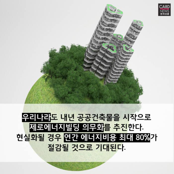 [카드뉴스]세계는 지금 제로에너지빌딩 시대