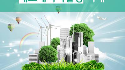 세계는 지금 제로에너지빌딩 시대