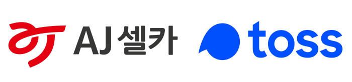 AJ셀카, 토스와 '내 차 팔기' 서비스 제휴