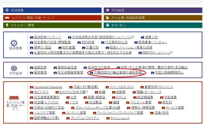 [사진= 일본 경제산업성 홈페이지]