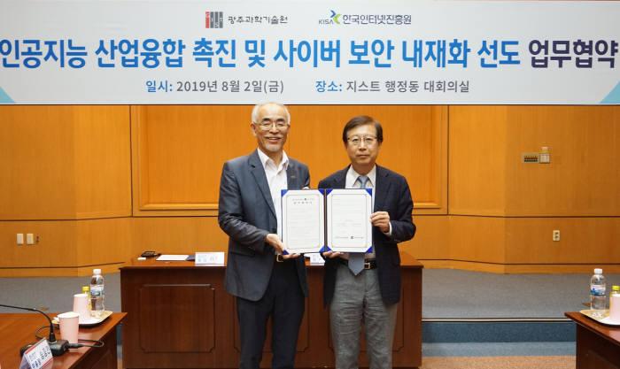왼쪽 GIST 김기선 총장, 오른쪽 KISA 김석환 원장