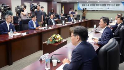성윤모 장관, 일본 수출 규제 업종별 영향 점검회의 개최