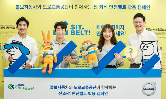볼보자동차코리아가 도로교통공단과 함께 서울 강남 운전면허시험장에서 SIT, BELT! 전 좌석 안전벨트 착용 캠페인 팝업 라운지를 운영한다.