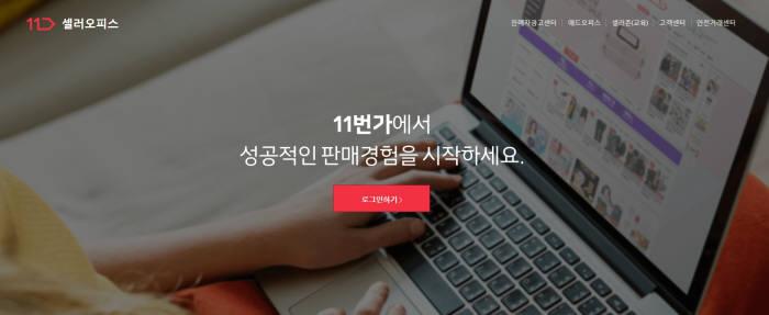 """11번가 """"마트·패션 신규 판매자, 수수료 절반"""""""
