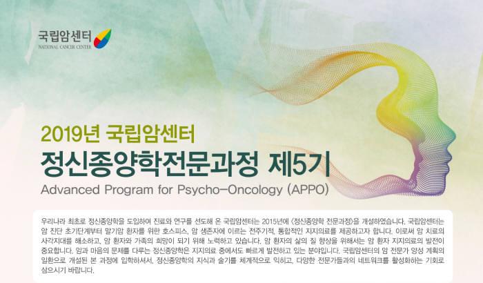 국립암센터 정신종양학 전문과정 모집 포스터