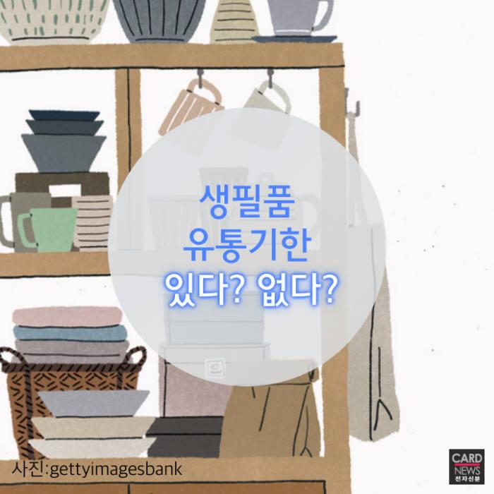 [카드뉴스]생필품 유통기한 있다? 없다?