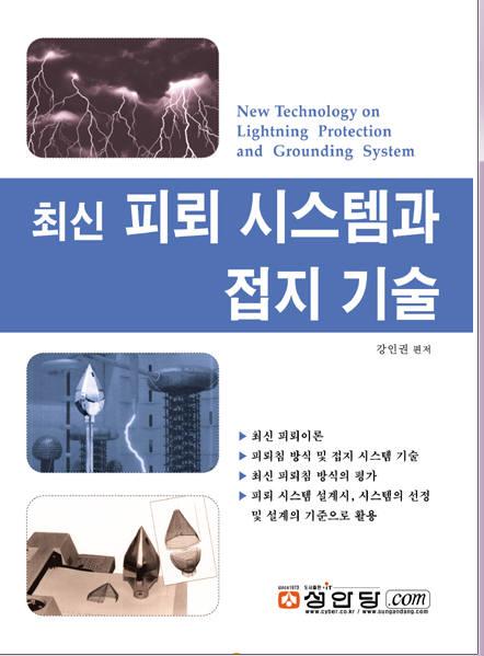 [대한민국 희망 프로젝트]<621>서지보호기