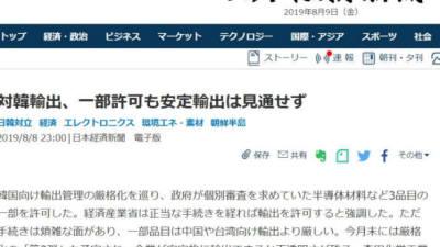 """불산 생산 日 모리타 화학 """"점유율 하락 위기감…중국 생산 등 확대"""""""