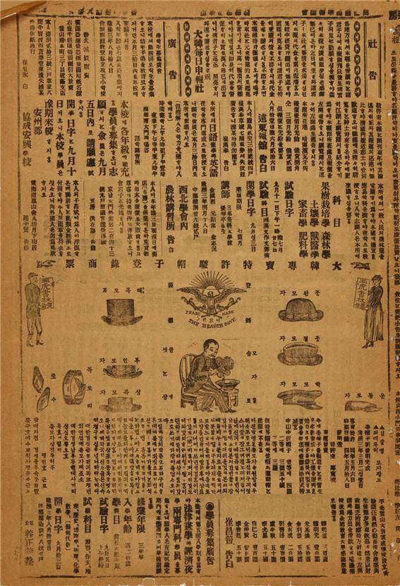 대한매일신보에 게재된 한국인 제1호 특허 말총모자 관련 광고