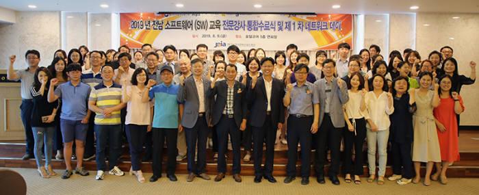 전남정보문화산업진흥원은 최근 100명의 소프트웨어(SW) 교육 전문강사를 배출하는 전남 SW교육 전문강사 양성 과정 1기 수료식을 개최했다.
