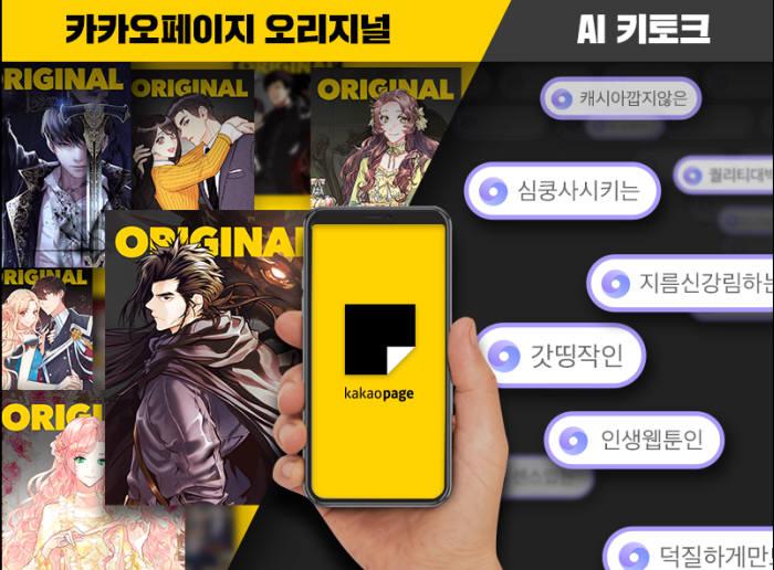 카카오페이지 '오리지널관' 'AI 키토크' 서비스 도입