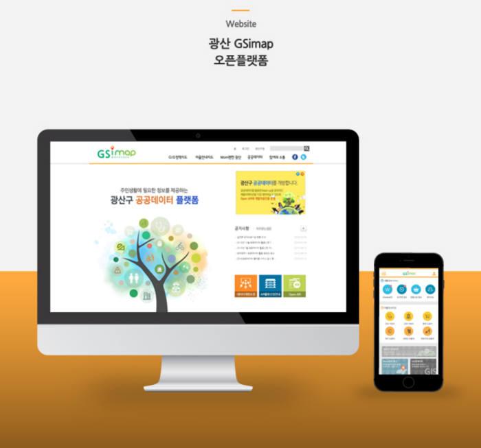 엔유비즈가 개발한 협업형 스마트워크 플랫폼 스마트 앙케이트를 이용한 광주 광산구 오픈 플랫폼.