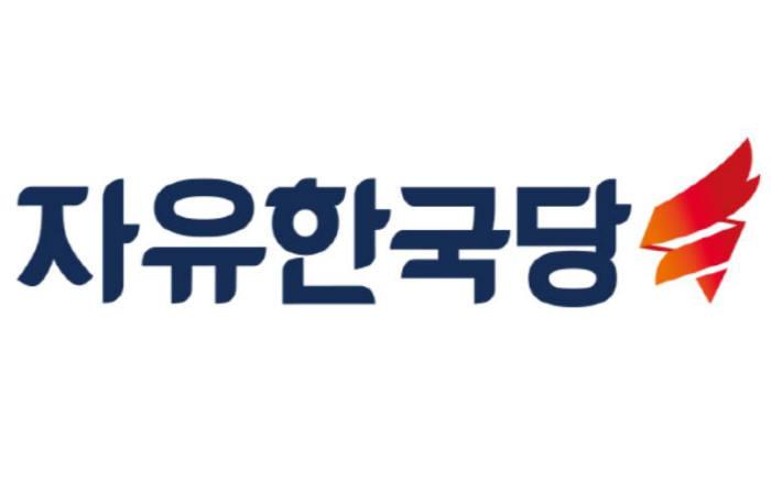 자유한국당, 수석대변인 김명연·당대표 비서실장 김도읍 임명