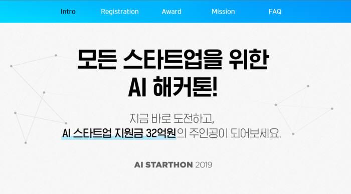 2019 인공지능(AI) 개방형 경진대회 홈페이지 메인화면
