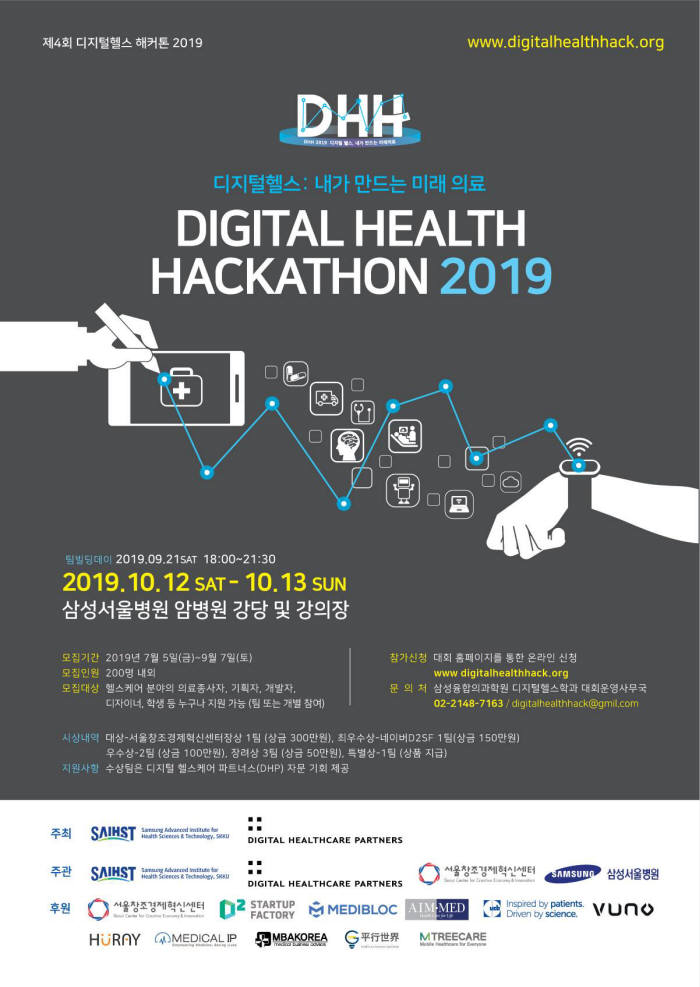 디지털헬스 해커톤 2019 포스터