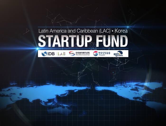 한-중남미 스타트업 펀드