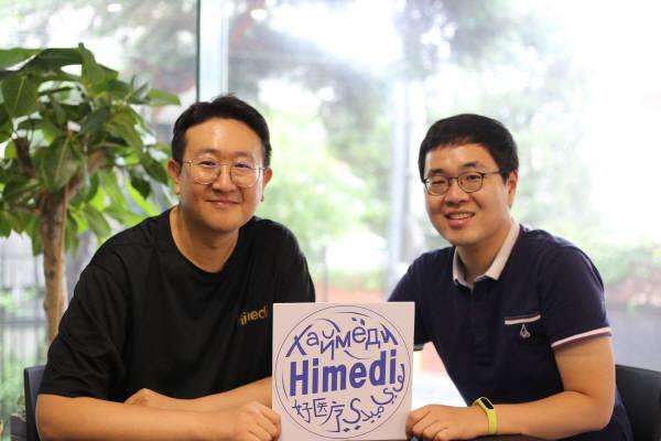 왼쪽부터 이정주 하이메디 대표, 유광진 하이메디 CPO