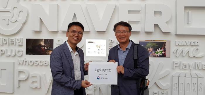 박종민 새만금개발청 교류협력과장(오른쪽)이 네이버 데이터센터 새만금유치 제안서를 제출하고 있다.