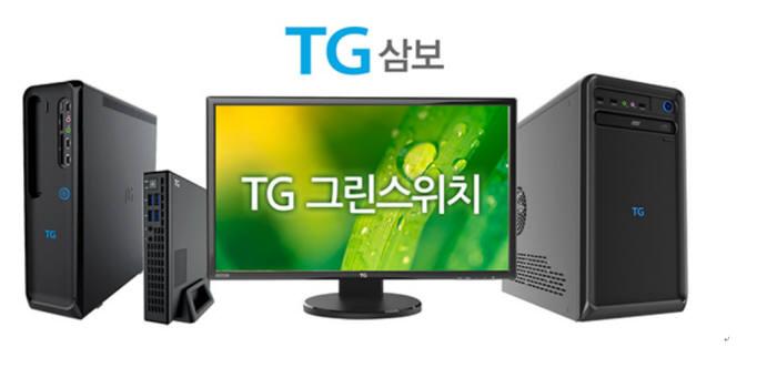 삼보컴퓨터는 PC본체를 끄면 모니터도 함께 꺼지는 TG그린스위치 기능을 타 PC이용자도 사용할 수 있도록 개방한다.