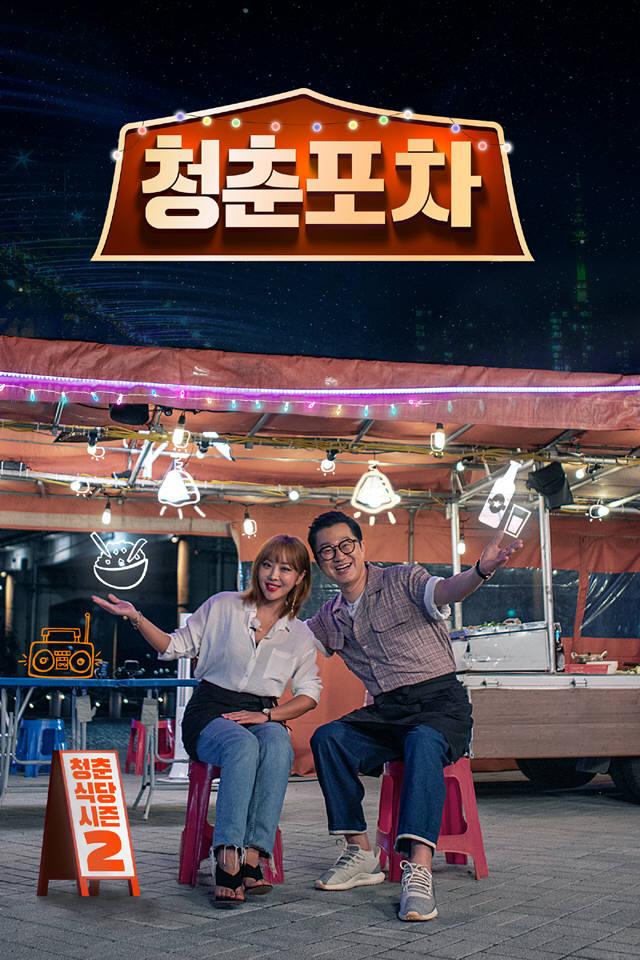 유맥스 채널, 23일 오리지널 예능 '청춘식당' 시즌2 첫방