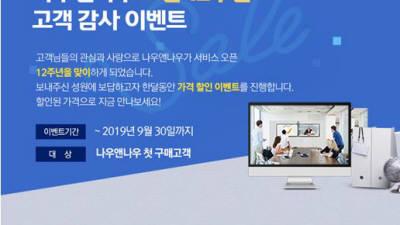 엘림넷, 국내 최초 영상협업 플랫폼 '나우앤나우' 오픈 12주년 기념 할인 이벤트