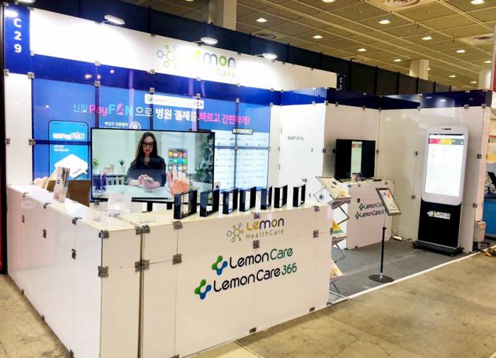 국제병원 및 의료기기 산업박람회 레몬헬스케어 부스 모습